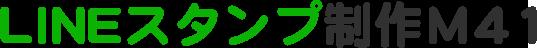 LINEスタンプの制作、社長のスタンプ、動くLINEスタンプ(アニメーションスタンプ)制作ならM41
