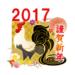 お正月2017大人の年賀状LINEスタンプビジネス向け、発売中!